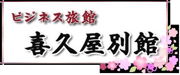 玉名郡長洲町ビジネス旅館【喜久屋別館】